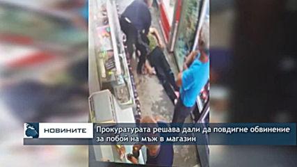 Прокуратурата решава дали да повдигне обвинение за побой над мъж в магазин