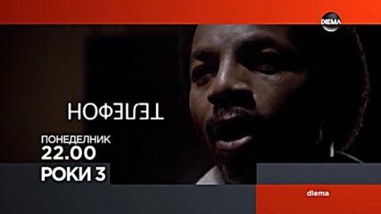 """""""Роки 3"""" на 20 септември, понеделник от 22.00 ч. по DIEMA"""