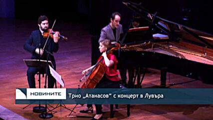 """Трио """"Атанасов"""" с концерт в Лувъра"""