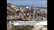 Бежанци предизвикаха безредици на италианския остров Лампедуза