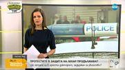 Протестите в защита на доктора, убил рецидивист продължават
