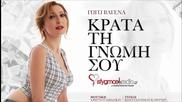 Krata Ti Gnomi Sou - Gogo Vagena - New Official Single 2013