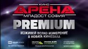 Кино Арена Младост Premium - залата с най-якия звук