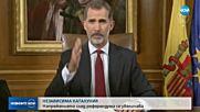 Каталуния обявява независимост до дни