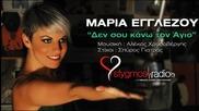 Превод Гръцко 2013- Den Sou Kanw Ton Agio - Maria Egglezou _ New Official Song 2013 (club Mix)