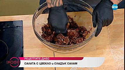 Рецептата днес: Салата с цвекло и сладък салам - На кафе (20.06.2019)