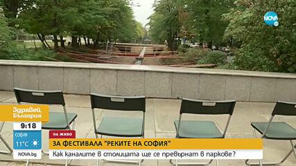 """""""РЕКИТЕ НА СОФИЯ"""": Каналите в града се превръщат в паркове"""