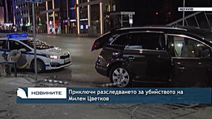 Приключи разследването за убийството на Милен Цветков