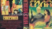 Огнена сила (синхронен екип, войс-овър дублаж по БНТ Канал 1 през 1997 г.) (запис)