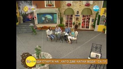 """На кафе с героите на предаването """" Като две капки вода """" - На кафе (10.03.2014г.)"""