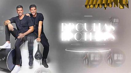 Droulias Brothers - по луд от лудостта
