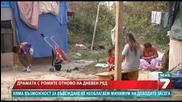 Франция заплашена от санкции заради ромите