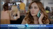 Пойраз Карайел 24 фрагман