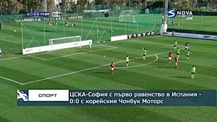 ЦСКА-София с първо равенство в Испания - 0:0 с Чонбук Моторс