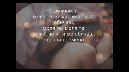 Celine Dion - I Love You-bg prevod