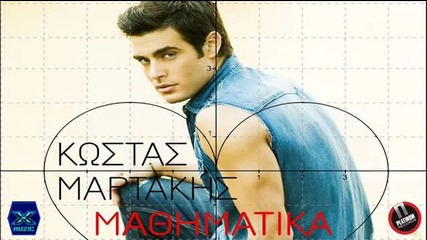 Mathimatika - Kostas Martakis - 2013