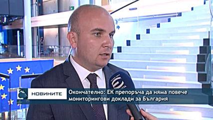 Окончателно: ЕК препоръча да няма повече мониторингови доклади за България