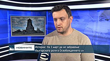 Историк: На 3 март да не забравяме българската роля в Освобождението ни