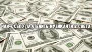 Най-скъпо платените музиканти в света