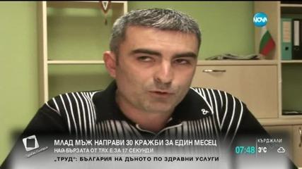 Мъж обра 30 магазина за един месец в Казанлък