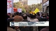 Протестите срещу Мубарак в Кайро разширяват обхвата си