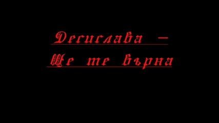 Десислава - Ще те върна
