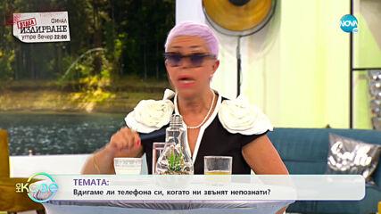Гери Турийска и Цветелина Цекова: За приятелството на работното място - На кафе (13.05.2021)