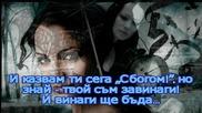 Hammerfall - Always Will Be Превод