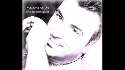 Antonis Remos - Kane na figeis [news song 2011]