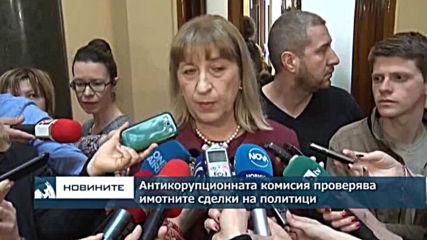 Антикорупционната комисия проверява имотните сделки на политици