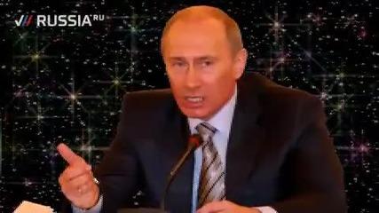 Путин - Супер стар