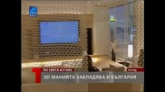 3 D мания завладя и България