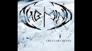 Submind - Светлая Смерть [ukraine]