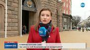 """Очаква се обещаното от Валери Симеонов изявление след съвета в """"малката коалиция"""""""