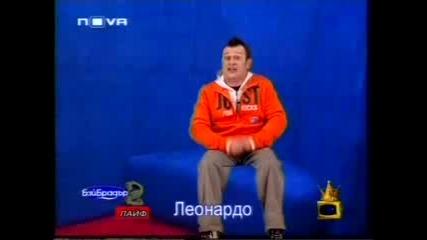 Бай Брадър 2 - Леонардо