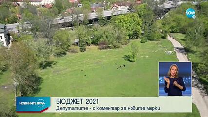 БЮДЖЕТ 2021: Депутатите - с коментар за новите мерки
