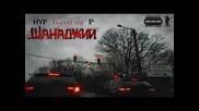 Hyp & P - Шанаджии-( prod by Pianoman)