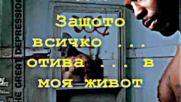 *превод* Dmx - My Life