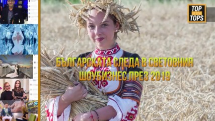 Българската следа в световния шоубизнес през 2019