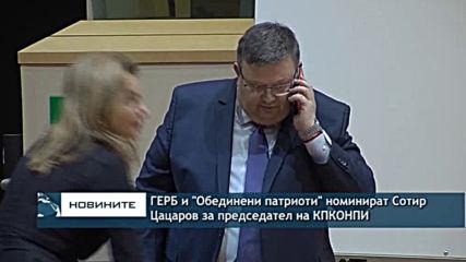 ГЕРБ, Обединените патриоти и Атака предлагат Сотир Цацаров за председател на КПКОНПИ