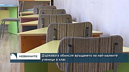 Държавата обмисля връщането на най-малките ученици в клас