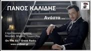 Panos Kalidis - Anasta (new Single 2015)