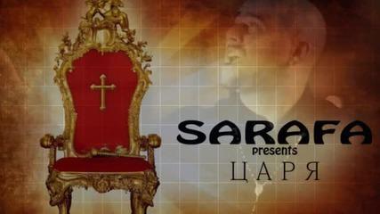 Sarafa - Царя (2014)
