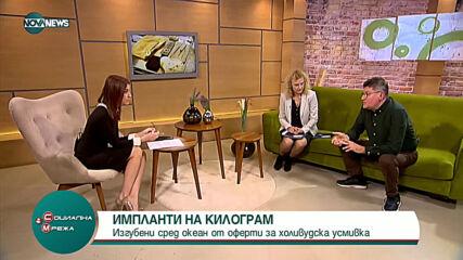 """""""Социална мрежа"""" (02.03.2021)"""
