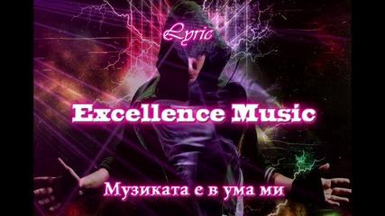 Lyric - Музиката е в ума ми ( Excellence Music ) ( Iment. )