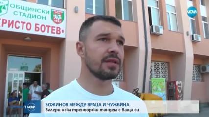 Трансфер в чужбина е голямата цел пред Божинов