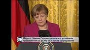 Меркел: Чакаме Гърция да излезе с устойчиви предложения за дълга си и после ще решаваме