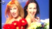 Глория и Тони Дачева - Жените са цветя (2001)