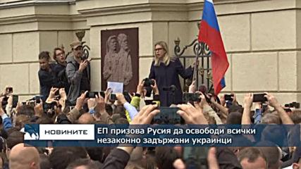 ЕП призова Русия да освободи незаконно задържаните украинци, включително 24-мата моряци