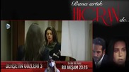 Bana Artik Hicran De / Наричайте ме вече Хиджран еп.3-2 с Аслъ Анвер